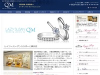 横浜で安い婚約指輪と結婚指輪ならレイジースーザンららぽーと横浜店